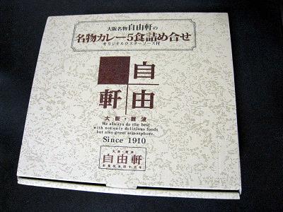 080311_Jiyuuken2.jpg